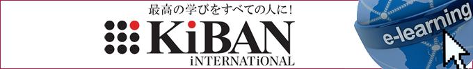 キバンインターナショナル