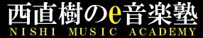 西直樹のe音楽塾ロゴ